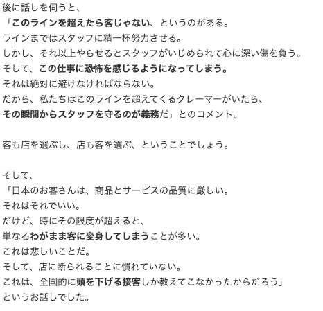 神田の日高屋がクレーマーに適切な対応「今後この方を出入り禁止にします」