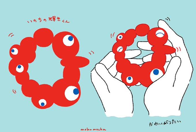 大阪・関西万博のロゴマーク「いのち輝きくん」に賛否両論!気持ち悪いや可愛いなどで意見分かれる!コラ画像も紹介!