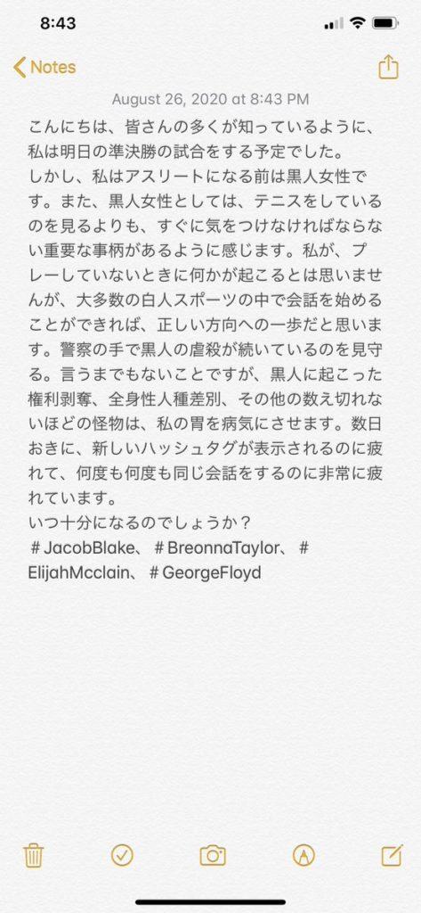 警官による黒人男性銃撃で大阪なおみ全米オープンの前哨戦を危険!