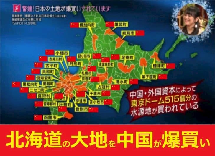 >中国や韓国が北海道の土地や水源を買い占め、静かなる侵略を行っている