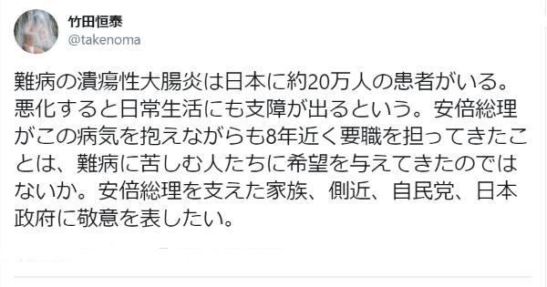 竹田恒泰さん「安倍総理は、潰瘍性大腸炎などの難病に苦しむ人たちに希望を与えてきた」という投稿に反響多数!