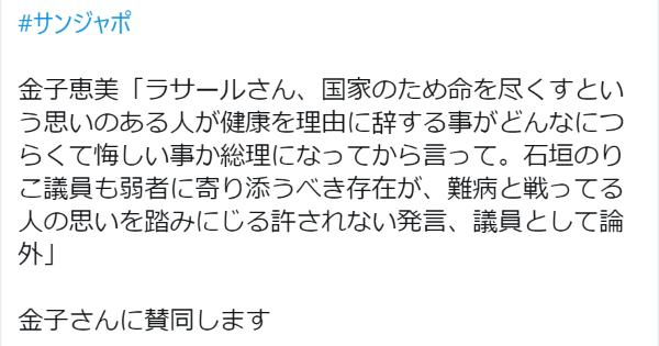 サンジャポで金子恵美氏がラサール石井の投稿に声を震わせ「健康を理由に辞めることがどんなに悔しいか」 と怒りの反論!【動画有】