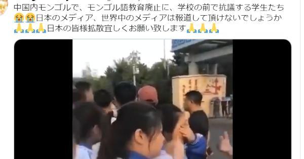 【拡散希望】中国内モンゴルで、モンゴル語教育廃止に!学校の前で学生たちが抗議運動!