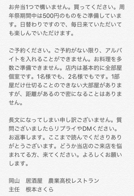 『売り上げが悪ければ9月末で閉店になります』岡山の居酒屋「農業高校レストラン」が悲痛な叫び!