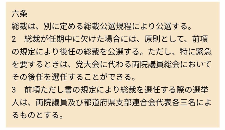 小松靖アナ「両院議員総会方式の方が党員投票より何か不完全な方法という印象を国民に与えてる」とメディアの印象操作を指摘【動画】