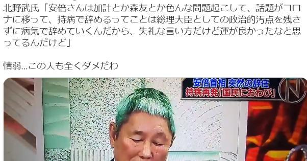 北野武さん「安倍総理は持病で辞めるのは運が良かったなと思ってるんだけど」