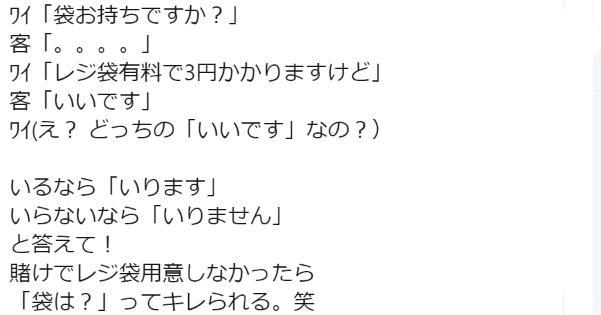 【レジハラ】「レジ袋有料で3円かかりますけど」 客「いいです」→どっちの「いいです」かはっきりして!
