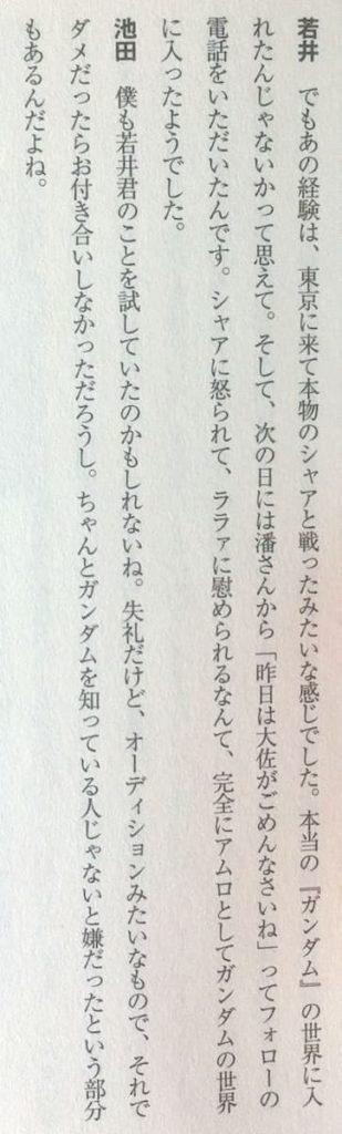 アムロのモノマネ芸人が、ガンダム声優との飲み会で池田秀一さんに「お前がアムロを語るな!」とキレられた後にララァ役の声優に慰められたエピソードが面白い!