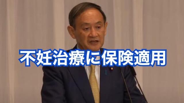 菅氏「不妊治療に保険適用」の公約を自民党総裁選演説会で表明