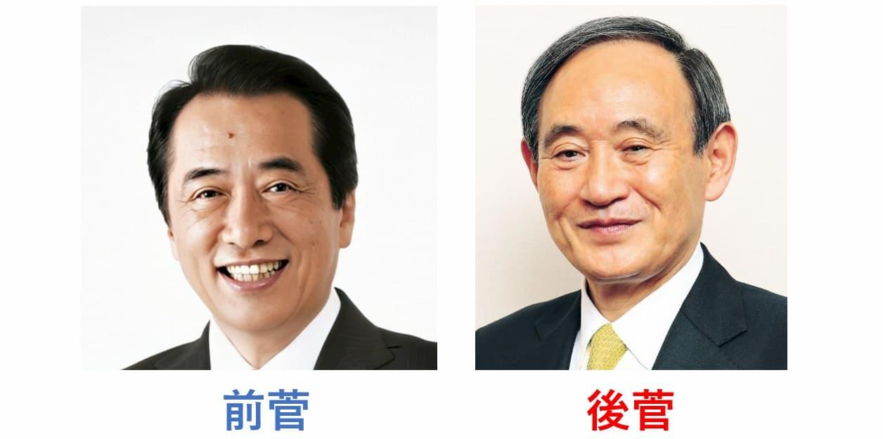 菅さんが首相になった場合、菅直人元首相とどう区別すれば?→「前菅・後菅」