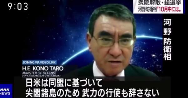 河野太郎防衛大臣「尖閣諸島を守るために中国との武力行使も辞さない」