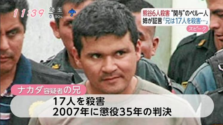 ナカダ被告の兄ペドロもペルー史上最悪のシリアルキラー(連続殺人者)だった