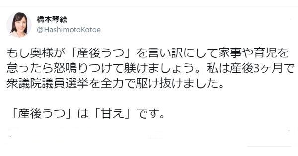 橋本琴絵さん「産後うつ」は「甘え」→もし奥様がそれを言い訳にして家事や育児を怠ったら怒鳴りつけて躾けましょう。