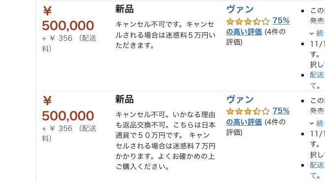 PS5を50万で転売し、返品不可+迷惑料5〜7万で儲けようとする詐欺まがいの方法に注意!