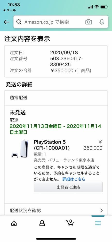【予約殺到・品薄・転売で】PS5も「物売るってレベルじゃねーぞ」なレベルに!