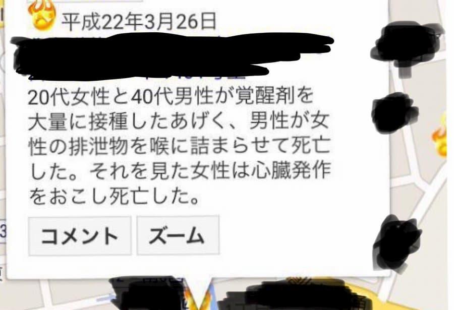 伝説のクソ物件(事故物件)が盛り上がり中!:文字通りの糞物件(札幌の事故物件)