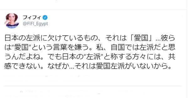 フィフィさん「日本の「左派」と称する方々には、共感できない→それは愛国左派がいないから」