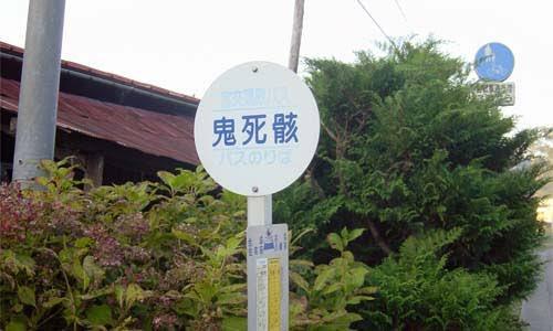 『全日本一番強いバス停の名前選手権大会』の優勝は岩手県一関市の「鬼死骸」に決定!