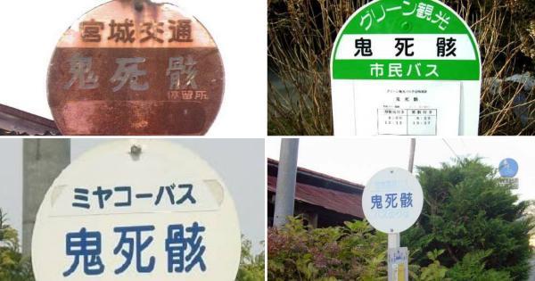 『全日本一番強いバス停の名前選手権大会』の優勝は岩手県一関市の「鬼死骸」!全国のユニークで面白いバス停も紹介!