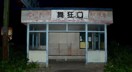 日本各地の面白くてユニークなバス停の名前:兵庫県の舞狂口