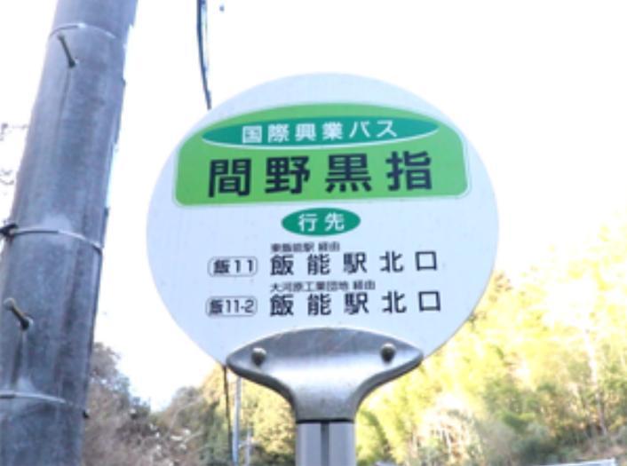 日本各地の面白くてユニークなバス停の名前:飯能駅近くの間野黒指