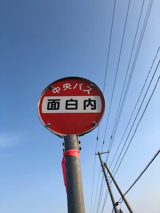 日本各地の面白くてユニークなバス停の名前:面白内