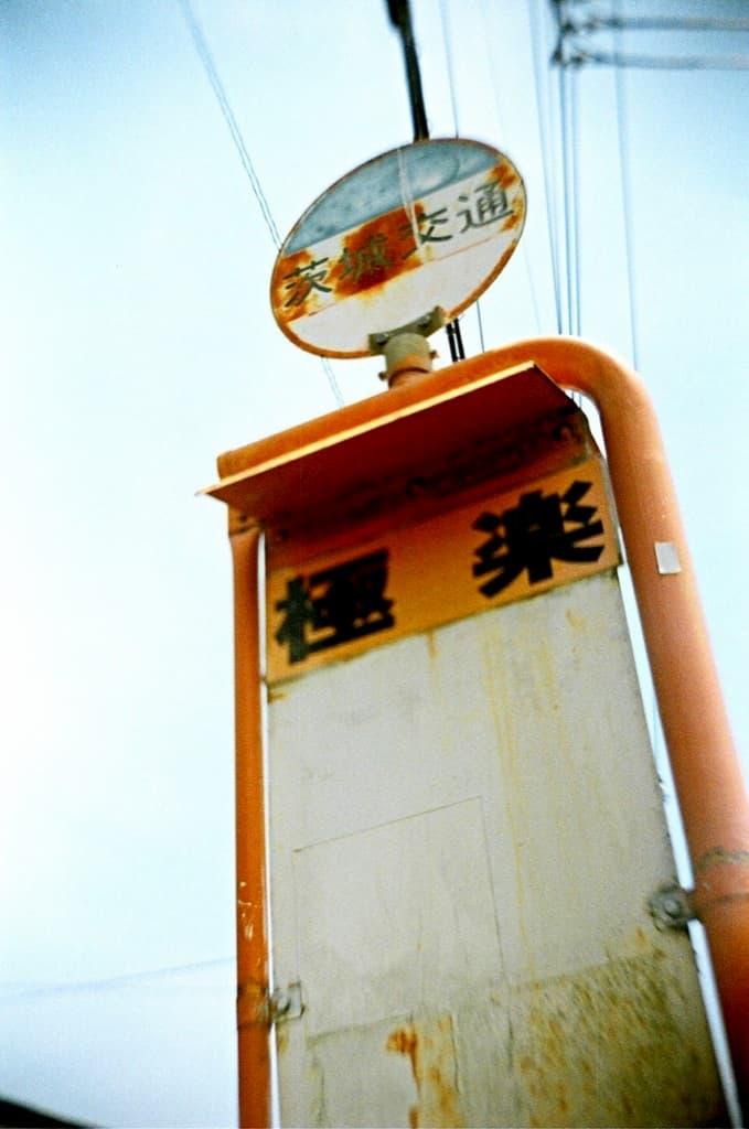 日本各地の面白くてユニークなバス停の名前:極