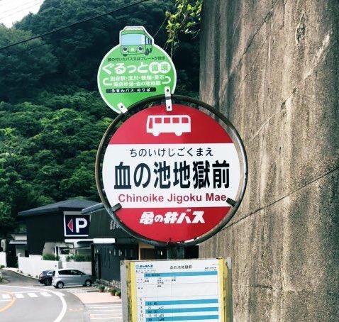 日本各地の面白くてユニークなバス停の名前:血の池地獄前