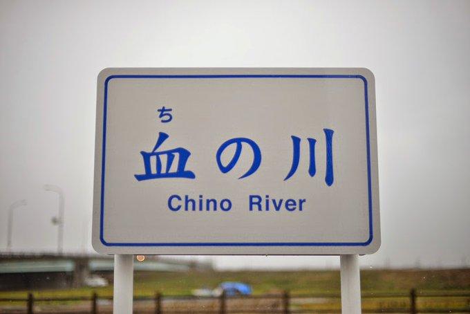 日本各地の面白くてユニークなバス停の名前:富山県の血の川