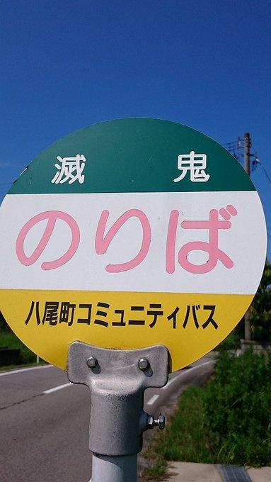 日本各地の面白くてユニークなバス停の名前:富山県の滅鬼