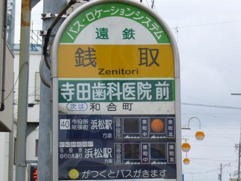 日本各地の面白くてユニークなバス停の名前:静岡県浜松市の銭取