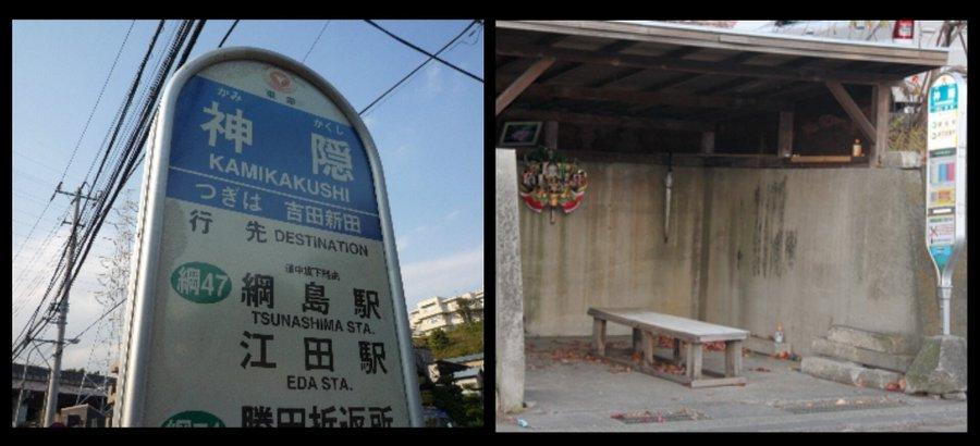 日本各地の面白くてユニークなバス停の名前:横浜市都筑区の神隠