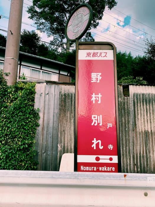 日本各地の面白くてユニークなバス停の名前:野村別れ