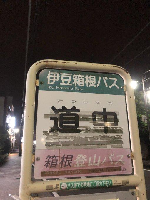 日本各地の面白くてユニークなバス停の名前:道中