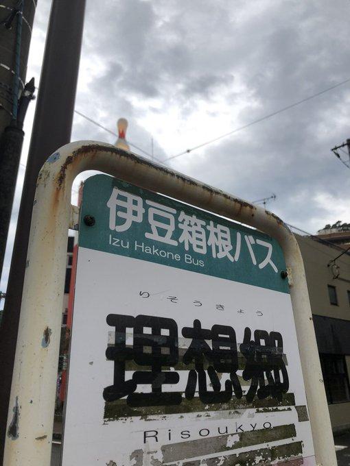 日本各地の面白くてユニークなバス停の名前:理想郷