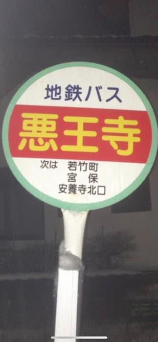 日本各地の面白くてユニークなバス停の名前:悪王寺