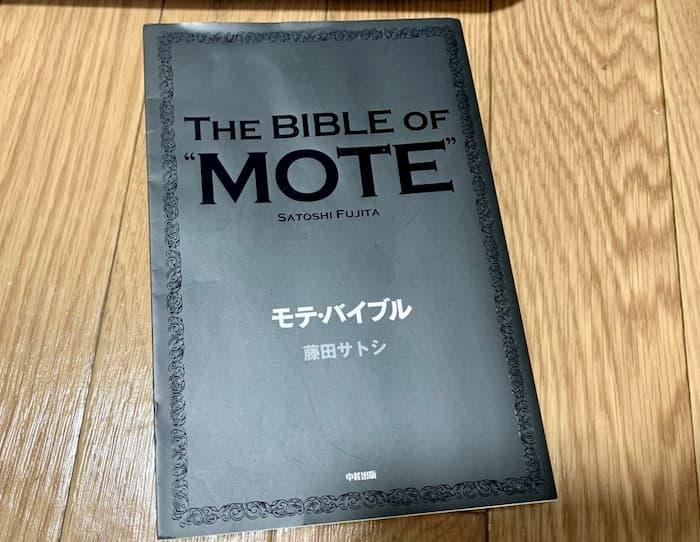 知人に勧められた「モテバイブル」がなかなかヤバい本だった件w