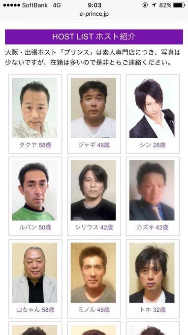 大阪の出張ホストクラブ「PRINCE(プリンス)」も負けずに凄い!