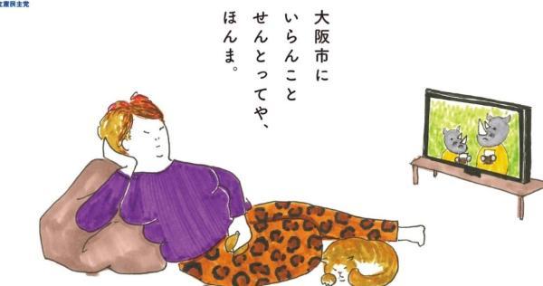 立憲民主党、大阪都構想反対のポスターで大坂人をヒョウ柄のズボンの中年女性としてステレオタイプに表現し炎上!