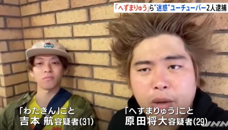 「へずまりゅう」が二度目の逮捕!わたきんと大阪アメ村でTシャツを偽物だと返品を迫り威力業務妨害容疑で。