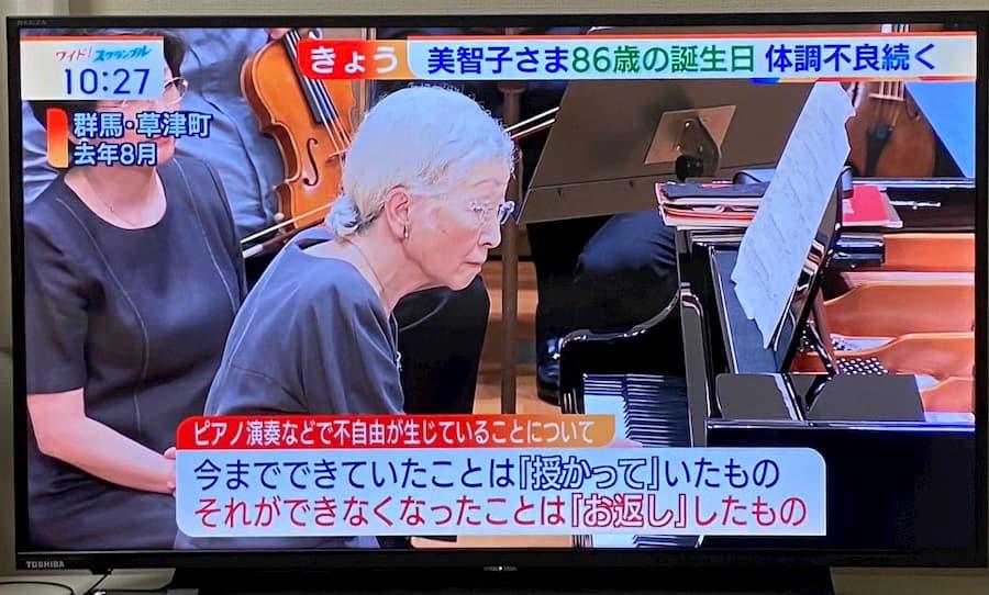 美智子様が昔のようにピアノが弾けなくなったことについて話された言葉が名言すぎる!