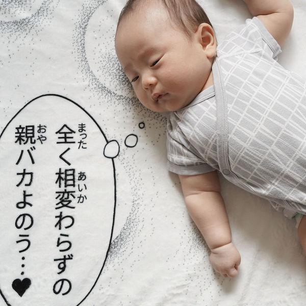 赤ちゃんが漫画の登場人物になれる「お昼寝コミックブランケット」が発売決定!:全く相変わらずの親バカよのう