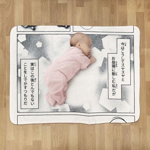 赤ちゃんが漫画の登場人物になれる「お昼寝コミックブランケット」が発売決定!
