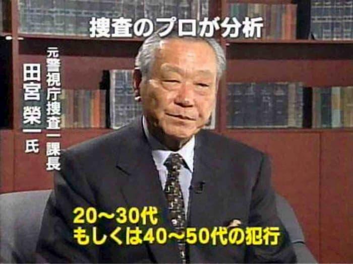 【爆笑】面白い画像まとめ:田宮榮一さんの名推理