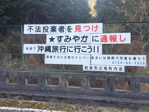 【爆笑】面白い画像まとめ:不法投棄者をすみやかに通報し抽選で沖縄旅行に行こう!