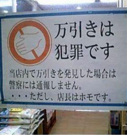 【爆笑】面白い画像まとめ:店長はホモです