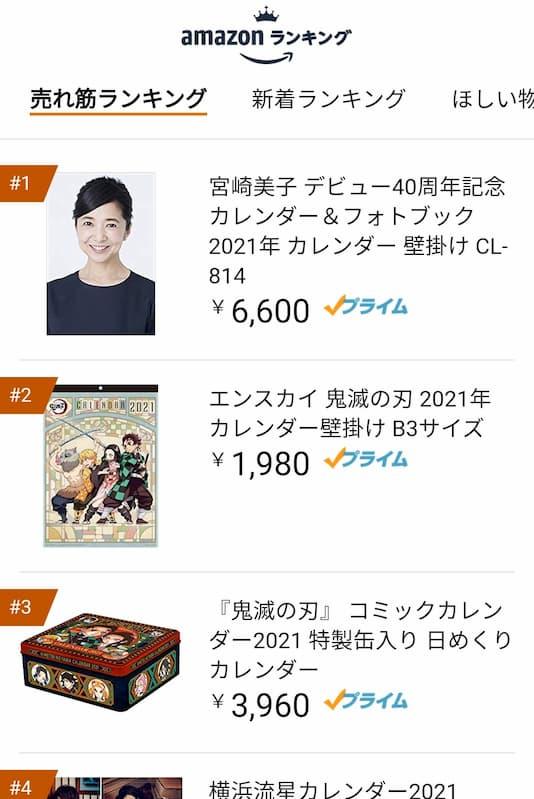 【鬼滅に勝った!】「宮崎美子」さんのデビュー40周年記念カレンダー&フォトブックが爆売れ!