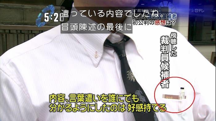 やらせと仕込み疑惑のあるテレビの街頭インタビュー画像まとめ:裁判員制度についてインタビューされる胸ポケットに「日テレ」のロゴが付きメモ帳が入っている男性