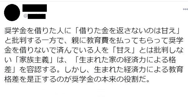 奨学金を借さないのは甘えと批判する一方で、奨学金を借りないで済んでいる人を「甘え」とは批判しない日本の社会
