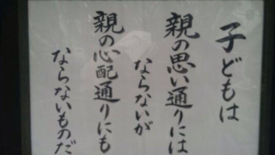 廣栄山一乗寺の「意志が濁れば意地になり、口が濁れば愚痴になり、徳が濁れば毒になる」という掲示板のお言葉に反響多数!